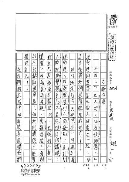 101WA305陳璿筑 (1)