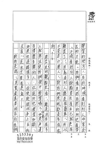 101WA305陳璿筑 (2)