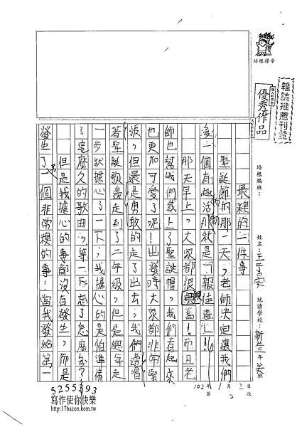 101W3303王于晏 (1)