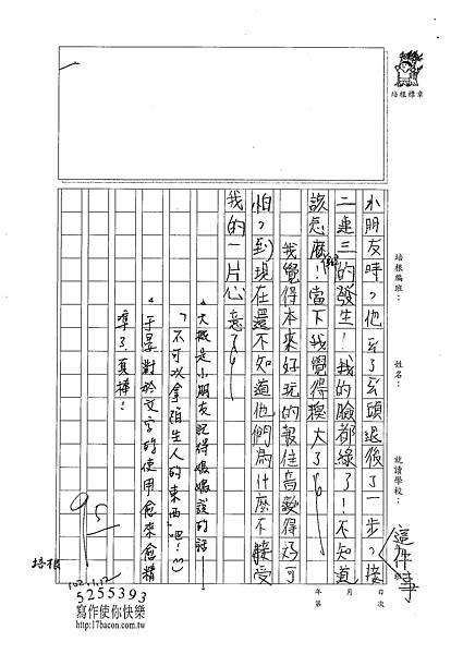 101W3303王于晏 (2)