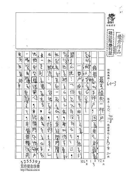 101W3303呂嘉澤 (1)