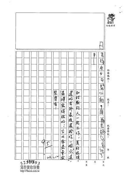 101W3303呂嘉澤 (2)
