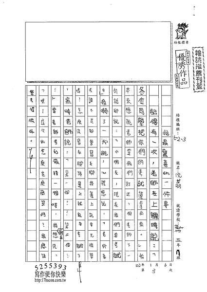 101W3303沈芝羽 (1)