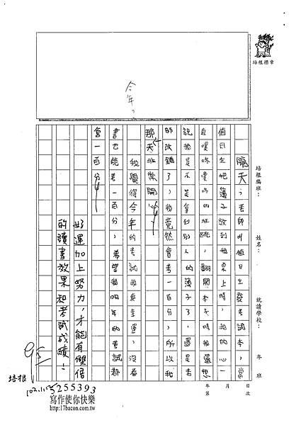 101W3303沈芝羽 (2)
