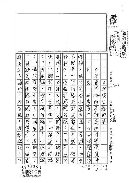 101W3303鄭亦焜 (1)