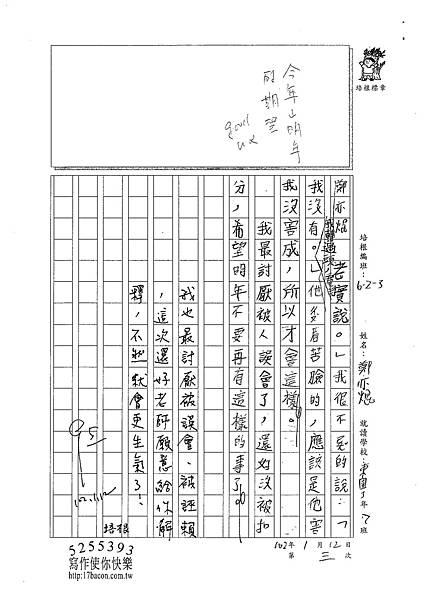 101W3303鄭亦焜 (2)