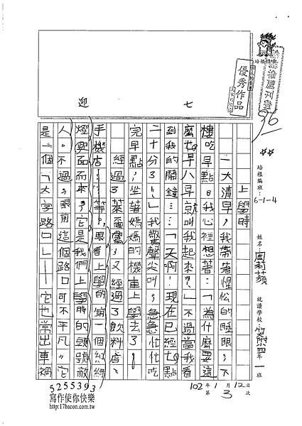 101W4303周莉蘋 (1)
