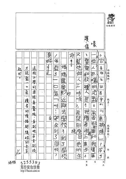 101W4303周莉蘋 (2)