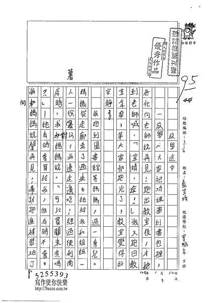 101W4303藍宜靖 (1)
