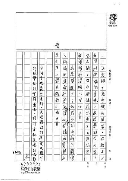 101W4303藍宜靖 (2)