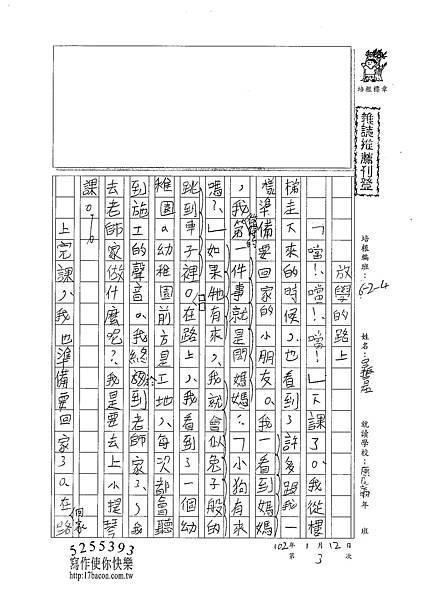 101W4303呂振嘉 (1)