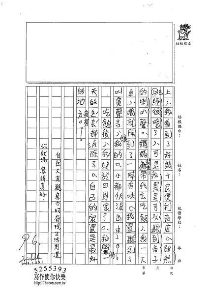 101W4303呂振嘉 (2)