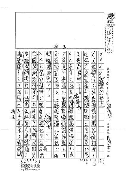 101W4303徐伊瑾 (1)