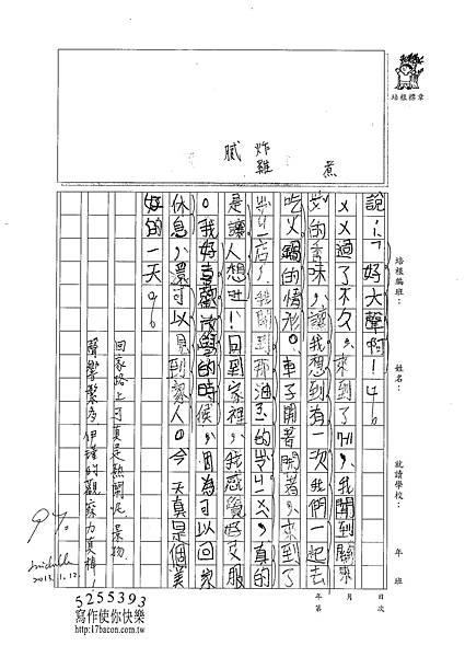 101W4303徐伊瑾 (2)