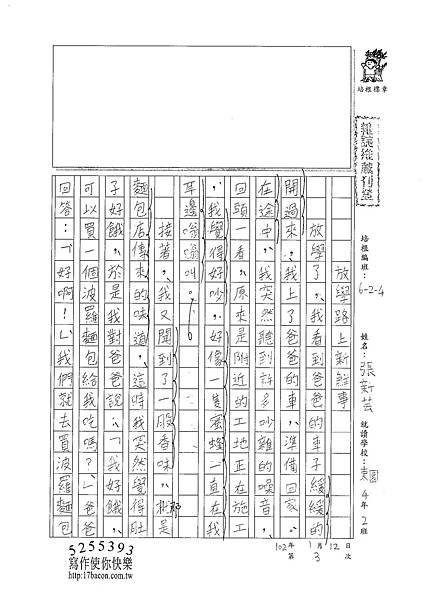 101W4303張新芸 (1)
