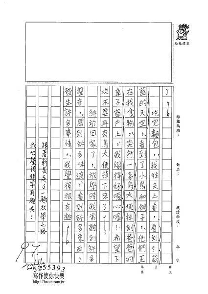101W4303張新芸 (2)