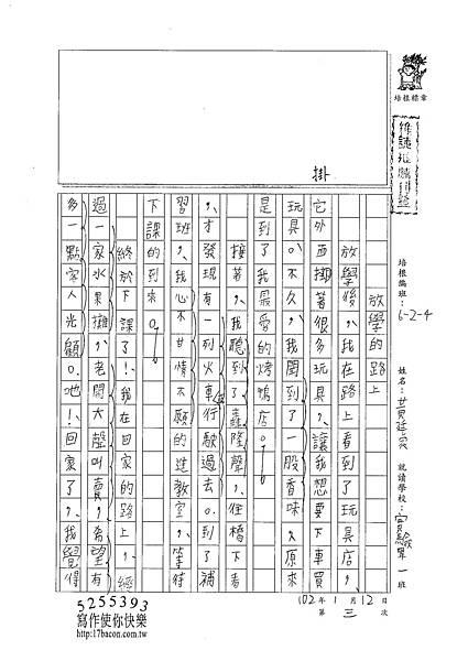 101W4303黃廷睿 (1)