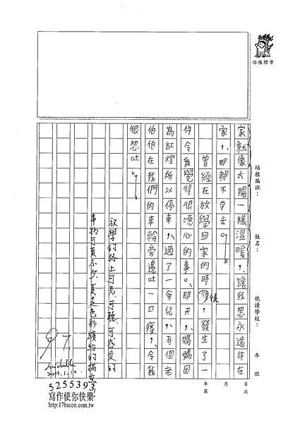 101W4303黃廷睿 (2)