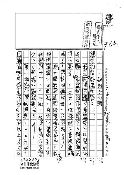 101W4301呂哲儀 (1)