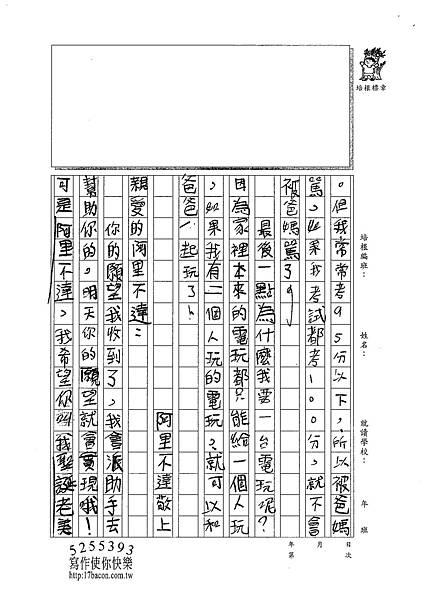 101W4301呂哲儀 (2)