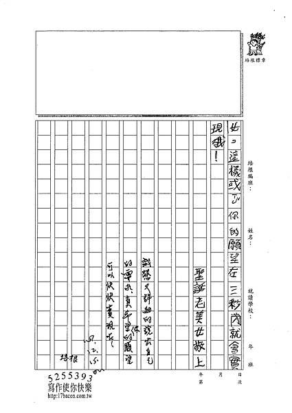 101W4301呂哲儀 (3)