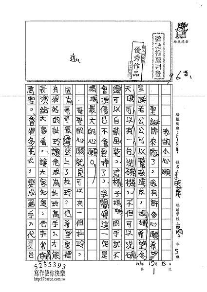 101W4301李昀蓁 (1)