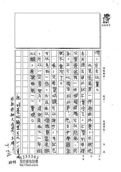 101W4301李昀蓁 (2)