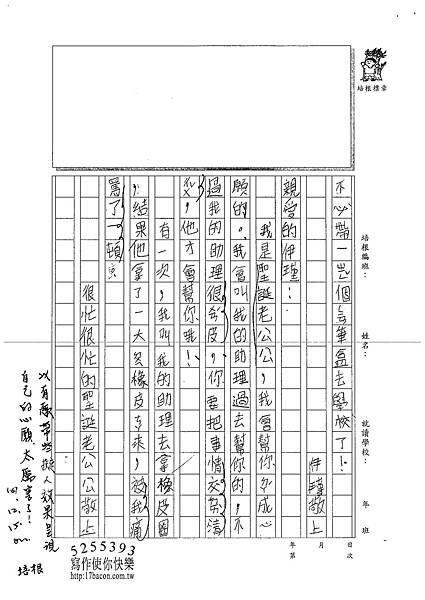 101W4301徐伊瑾 (2)