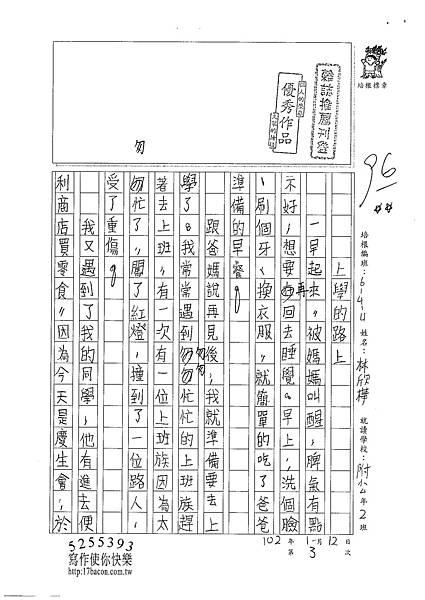 101W4303林欣樺 (1)