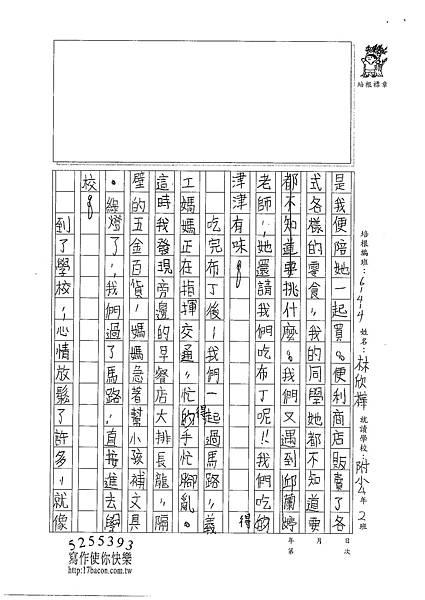 101W4303林欣樺 (2)
