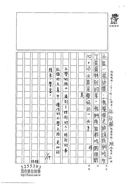 101W4303林欣樺 (3)