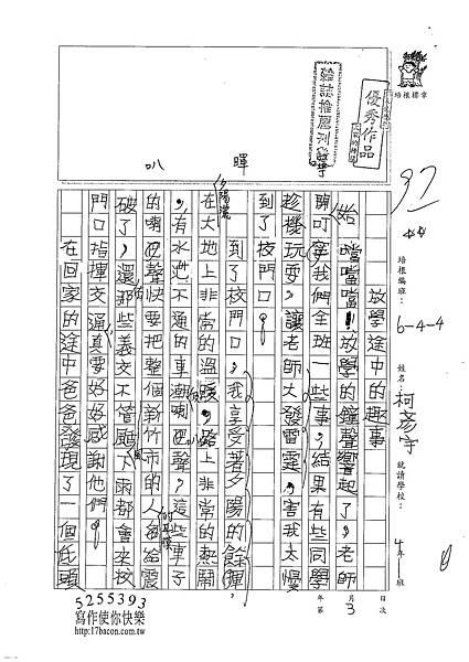 101W4303柯彥宇 (1)
