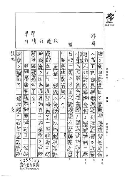 101W4303柯彥宇 (2)