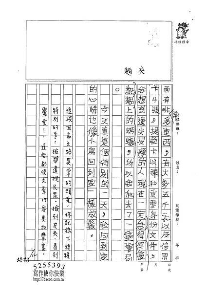 101W4303柯彥宇 (3)