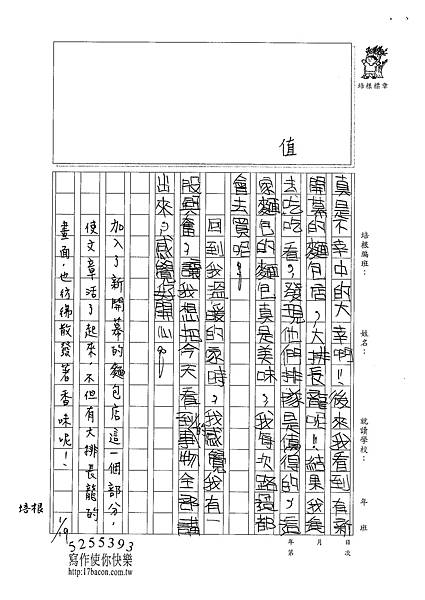 101W4303張維中 (2)