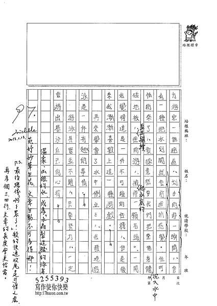 101W5305陳苑妤 (2)