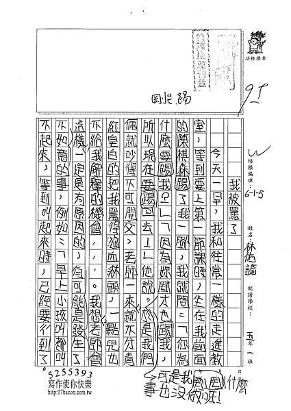 101W5303林佑諺 (1)