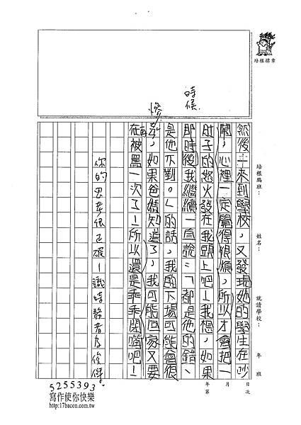 101W5303林佑諺 (2)