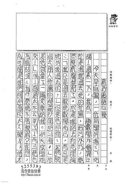 101W5303林佑諺 (3)