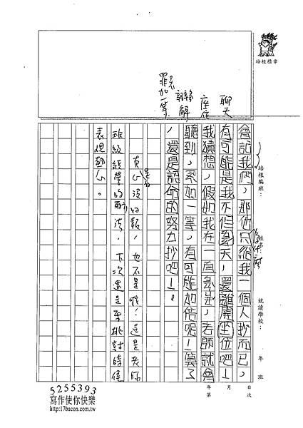 101W5303林佑諺 (4)
