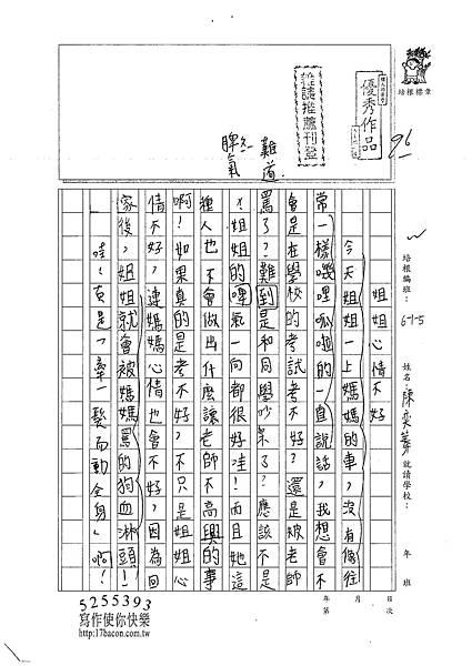 101W5303陳奕蓁 (1)