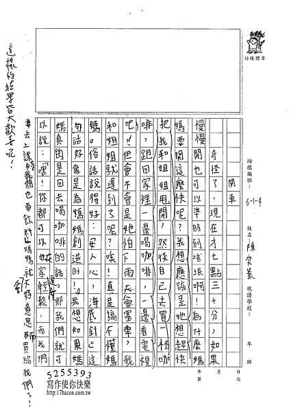 101W5303陳奕蓁 (2)