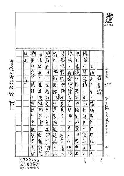 101W5303陳奕蓁 (3)