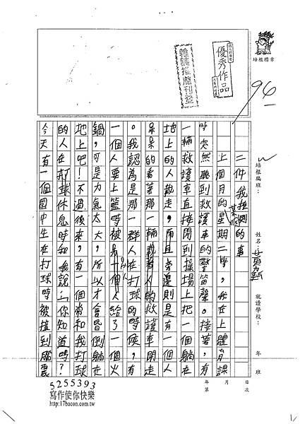 101W5303黃力耘 (1)