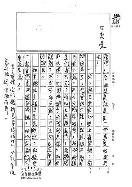 101W5303黃力耘 (2)