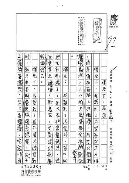 101W5303黃逸平 (1)