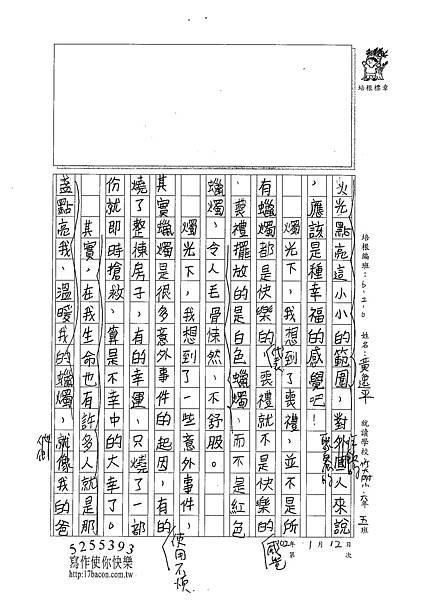 101W5303黃逸平 (2)