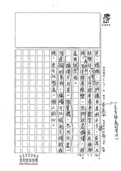 101W5303黃逸平 (3)