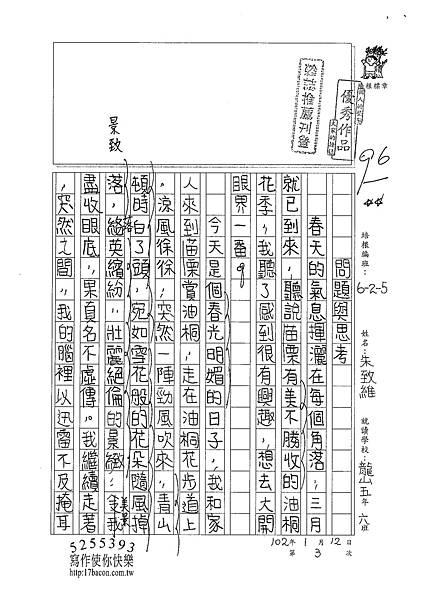 101W5303朱致維 (1)