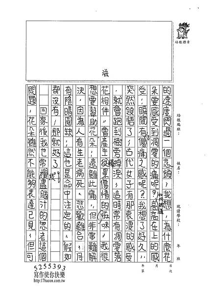 101W5303朱致維 (2)